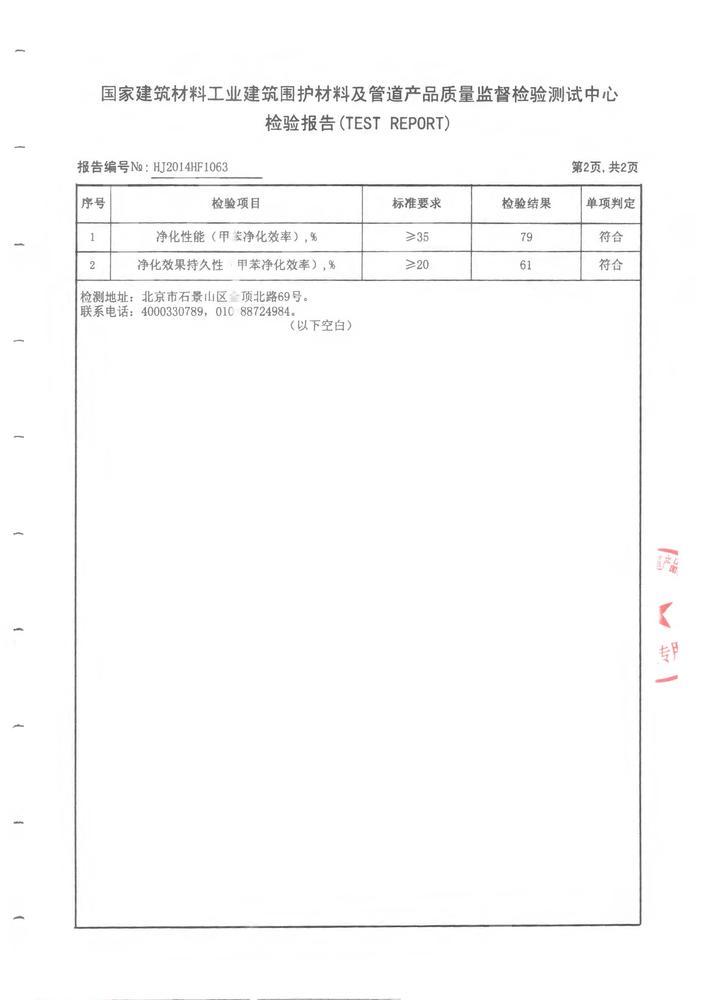 甲苯性能檢測報告3.jpg