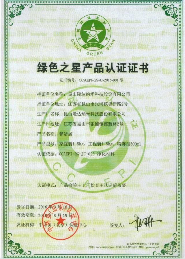 綠色之星.png